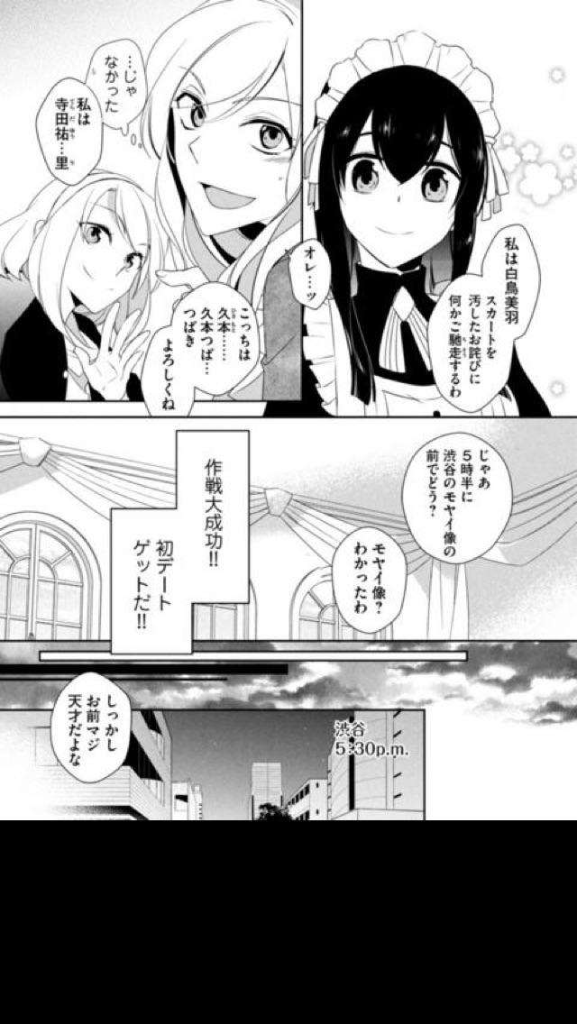 体感少女漫画のスクリーンショット2