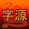 Chinese Etymology Free
