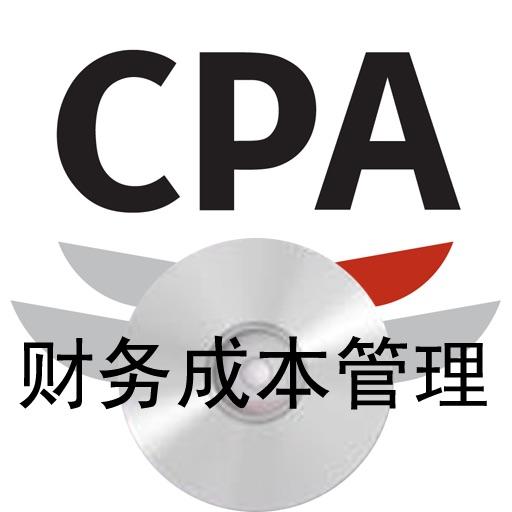 CPA财务成本管理(含解析)学习系统
