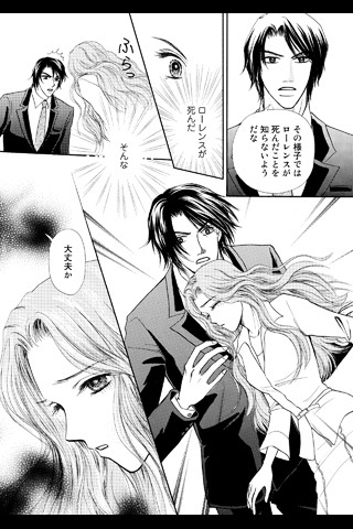 プリンスの恋1(ハーレクイン) screenshot 3