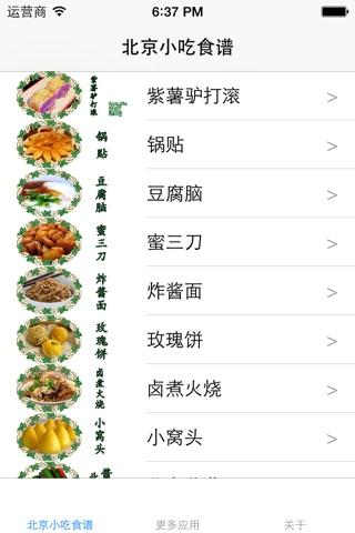 北京小吃食谱 screenshot 2