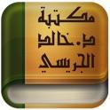 مكتبة كتب الدكتور خالد الجريسي - الألوكة