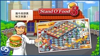 超级汉堡店3:Stand O'Food® 3 Full