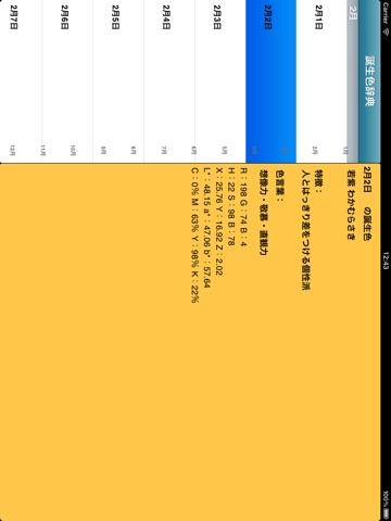 Birth Color Скриншоты7