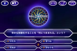 クイズ$ミリオネア (Who Wants ... screenshot1