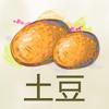 土豆马铃薯美食图解
