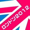 旅app vol.2 : ロンドン2012