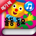 Dance Routine and Children's Song Mega Pack icon