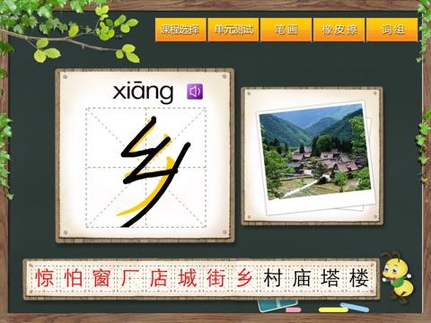 宝宝识字4 screenshot 4
