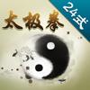 太极拳赏学-简化太极拳24式,Simplified Tai Chi,A Kind of Traditional Chinese Shadowboxing