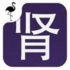 养肾计划(壮阳、滋阴)- by 巧动