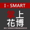 i-Smart icon