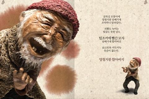 Artists in the Story : Park Sung-Hee, Korean Mulberry Paper Artist screenshot 3