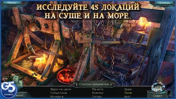 Кошмары из глубин: Проклятое сердце, Коллекционное издание (Полная версия) Screenshot