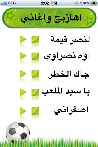 nasr fanلقطة شاشة3