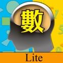 數王 - Lite icon