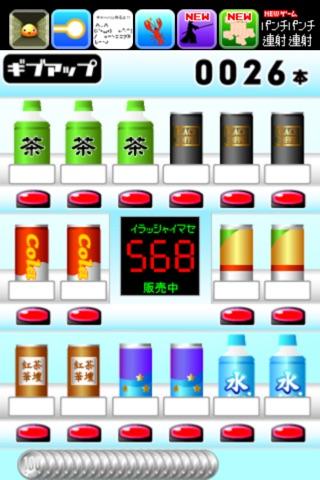 VendingMachine777 screenshot 1