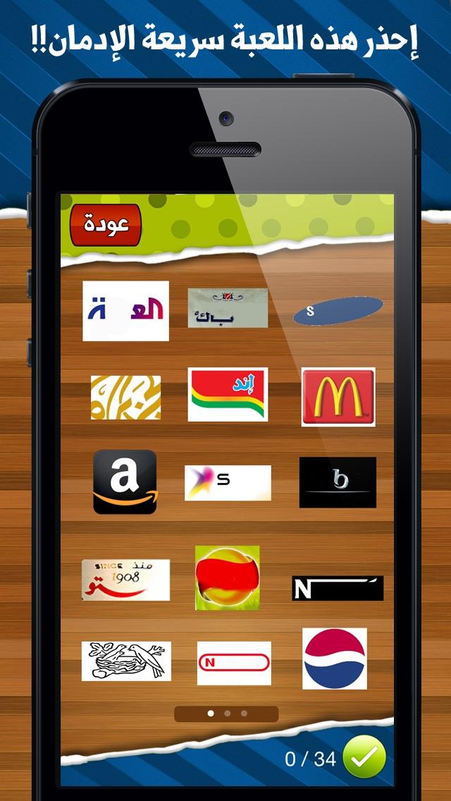 العلامات التجارية المجانية - Arabic Logo Quiz Freeلقطة شاشة3