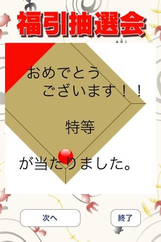 福引き抽選会 screenshot1