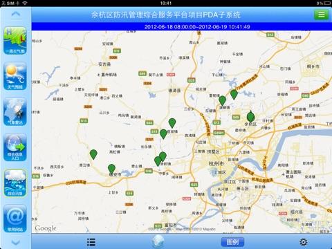 余杭防汛通 screenshot 2