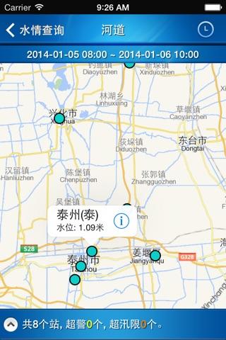 泰州水资系统 screenshot 2