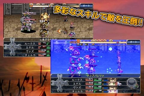 RPG 無限のデュナミス screenshot 4
