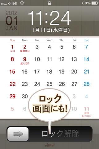卓上カレンダー2012:シンプルカレンダー screenshot 3