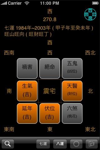 全屋吉位大搜查 screenshot 3