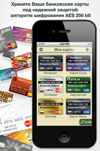 Cards On Palm : Credit Cards Wallet & ATM Finder screenshot 1