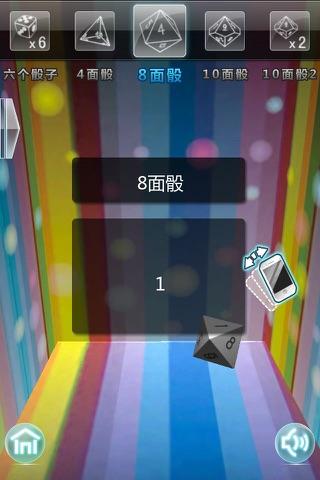 摇摇骰子 完美版 screenshot 3
