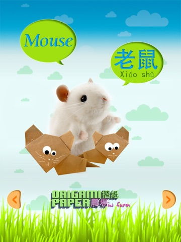 Baby paper 1 (HD)- learning flash card with sound for kids (Lite) screenshot 4