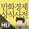 만화 경제 상식사전[HD]