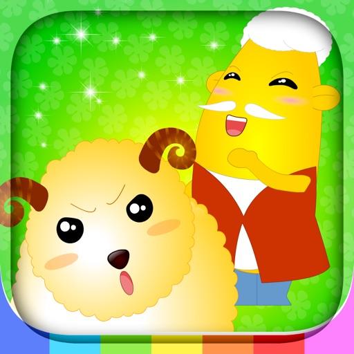 BabyStar : 牧人和野羊