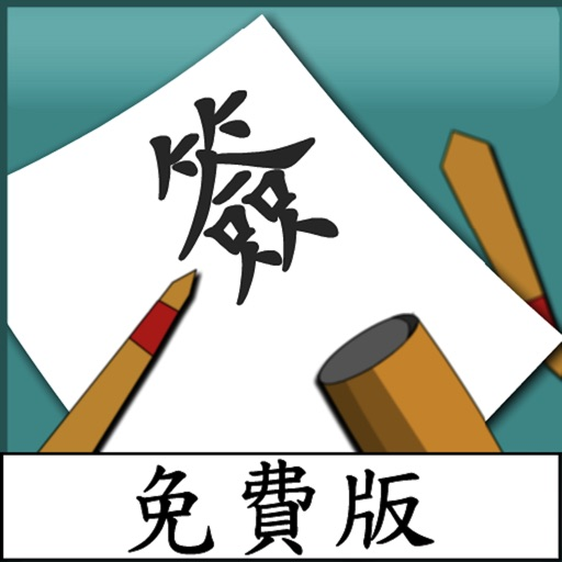 EasyChinese Love life Fortune Teller(free) 愛情姻緣測字器免費版 iOS App
