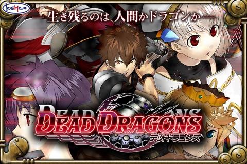RPG デッドドラゴンズ screenshot 1