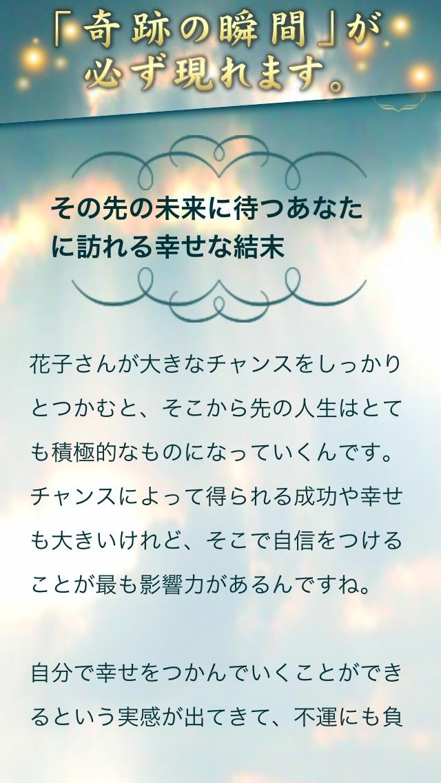 上地一美の奇跡鑑定~すべてを見通す!過去-... screenshot1