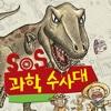 SOS과학수사대 - 공룡시대에 가다