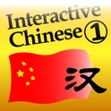 Learn Chinese Interactive Level 1 Free icon