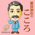Kokoro NatsumeSoseki icon