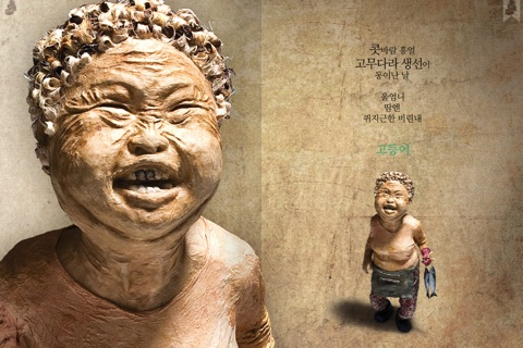 Artists in the Story : Park Sung-Hee, Korean Mulberry Paper Artist screenshot 4