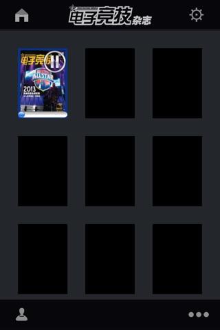杂志《电子竞技》 screenshot 4