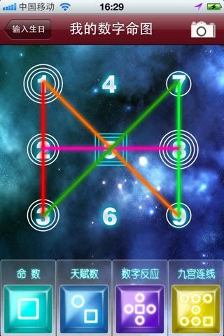 数字命图免费版 screenshot 3