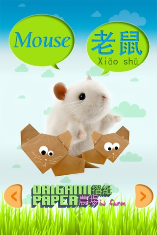 Baby paper 1 - learning  flash card  with sound for kids (Lite) screenshot 4