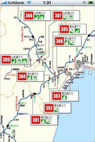 新日本高速道路渋滞情報 screenshot1