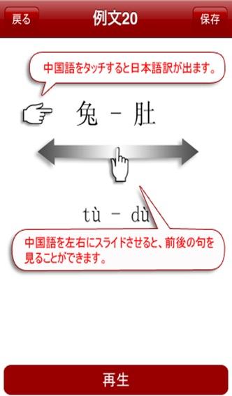 中国語ピンイン徹底学習のおすすめ画像3