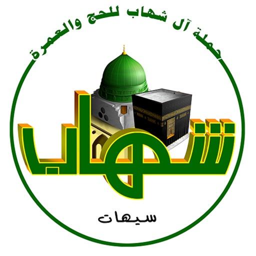 حملة شهاب للحج و العمرة