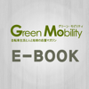GreenMobility for iPhone