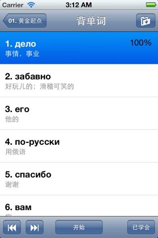 QuickTeacher闪电英语-俄语版 screenshot 2