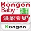 Hongen Baby+(02)