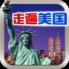 走遍美国(中)经典英语教材 听力口语阅读语法学习资料免费版HD